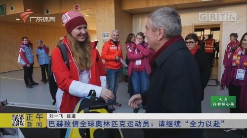 """巴赫致信全球奥林匹克运动员:请继续""""全力以赴"""""""