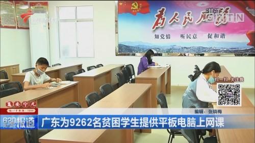 广东为9262名贫困学生提供平板电脑上网课