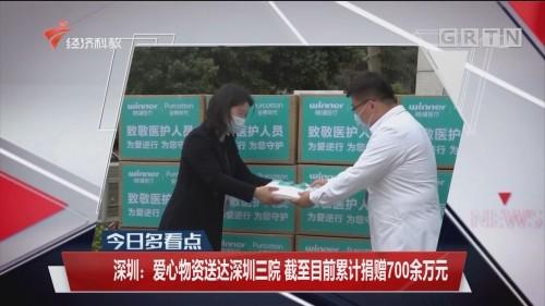 深圳:爱心物资送达深圳三院 截至目前累计捐赠700余万元