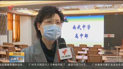 广州中小学校自3月2日起开展线上教育