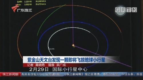 紫金山天文台发现一颗即将飞掠地球小行星