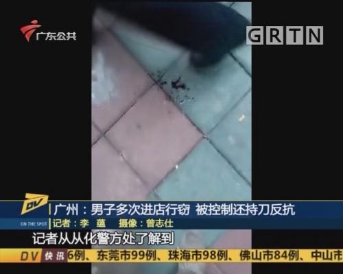 (DV现场)广州:男子多次进店行窃 被控制还持刀反抗