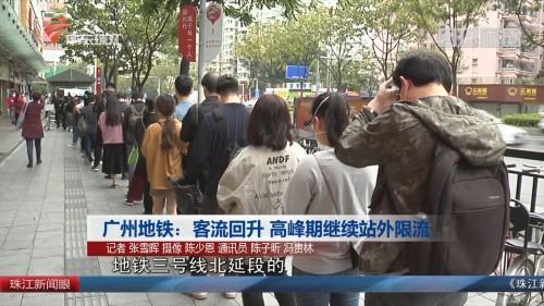广州地铁:客流回升 高峰期继续站外限流