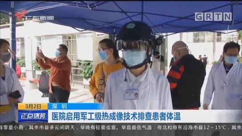深圳:医院启用军工级热成像技术排查患者体温