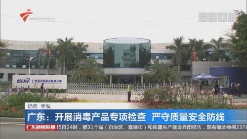 广东:开展消毒产品专项检查 严守质量安全防线
