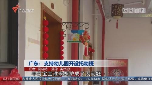 广东:支持幼儿园开设托幼班