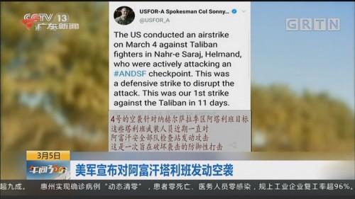 美军宣布对阿富汗塔利班发动空袭