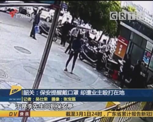 韶关:保安提醒戴口罩 却遭业主殴打在地