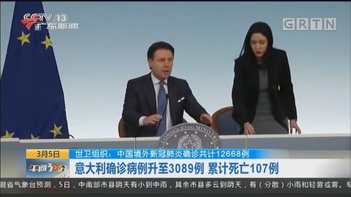 世卫组织:中国境外新冠肺炎确诊共计12668例 意大利确诊病例升至3089例 累计死亡107例