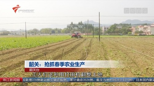 韶关:抢抓春季农业生产