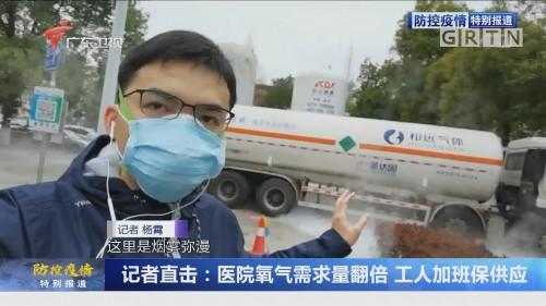 记者直击:医院氧气需求量翻倍 工人加班保供应