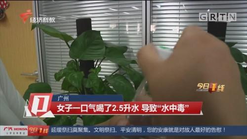 """广州:女子一口气喝72.5升水 导致""""水中毒"""""""