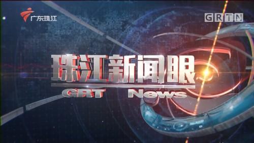 [HD][2020-03-01]珠江新闻眼:广东医疗队设置急救舱 保护医护人员