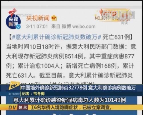 (DV现场)中国境外确诊新冠肺炎32778例 意大利确诊病例数破万
