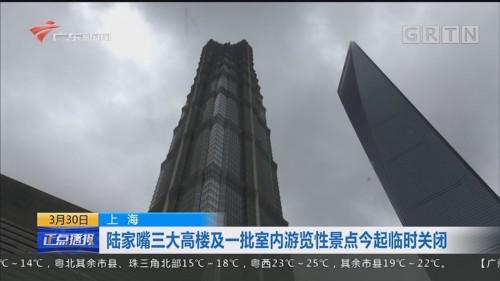 上海 陆家嘴三大高楼及一批室内游览性景点今起临时关闭