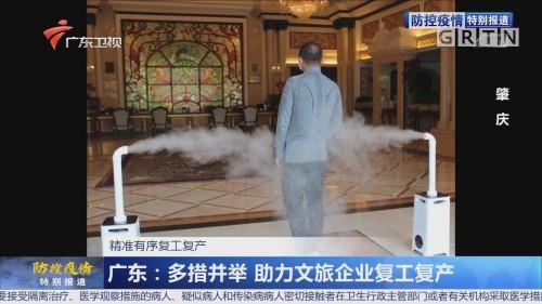 广东:多措并举 助力文旅企业复工复产
