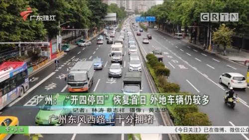 """广州:""""开四停四""""恢复首日 外地车辆仍较多"""