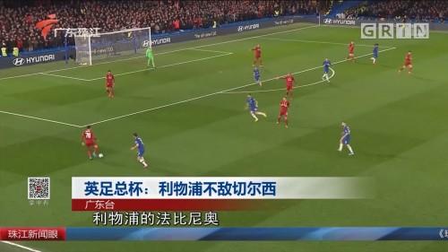 英足总杯:利物浦不敌切尔西