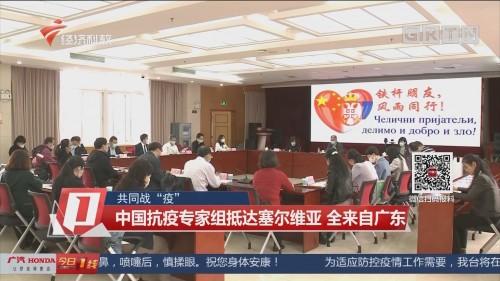 """共同战""""疫"""" 中国抗疫专家组抵达塞尔维亚 全来自广东"""