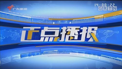 [HD][2020-03-10-14:00]正点播报:习近平抵达武汉考察新冠肺炎疫情防控工作