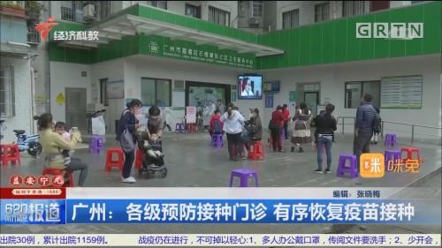 广州:各级预防接种门诊 有序恢复疫苗接种
