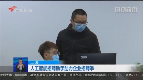 上海 人工智能招聘助手助力企业招聘季