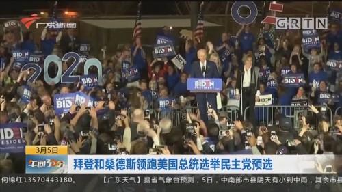 拜登和桑德斯领跑美国总统选举民主党预选