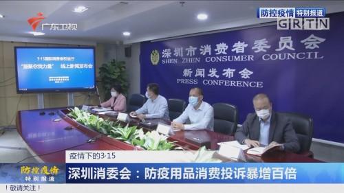 深圳消委会:防疫用品消费投诉暴增百倍