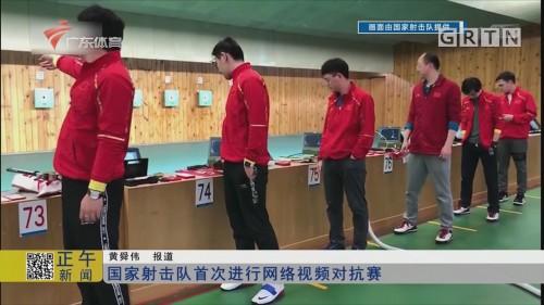 国家射击队首次进行网络视频对抗赛
