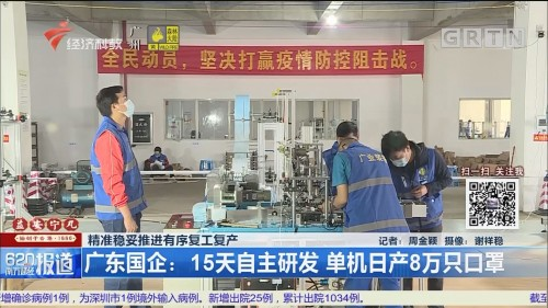 精准稳妥推进有序复工复产 广东国企:15天自主研发 单机日产8万只口罩