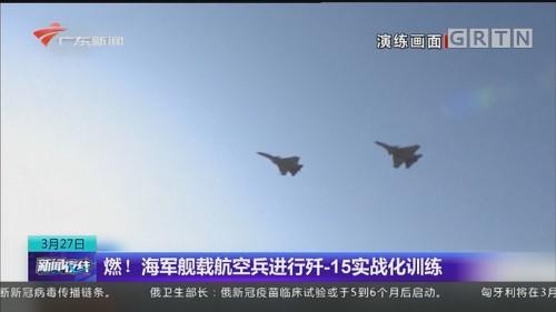 燃!海军舰载航空兵进行歼-15实战化训练