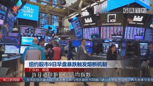 纽约股市9日早盘暴跌触发熔断机制