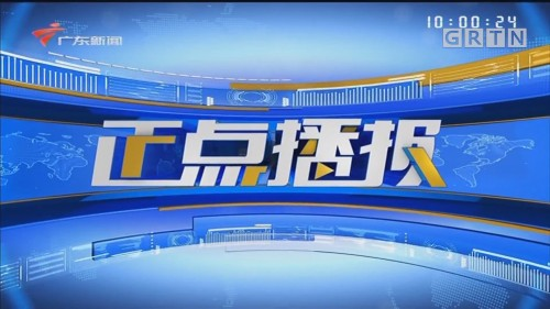 [HD][2020-03-05-10:00]正点播报:世卫组织:中国境外新冠肺炎确诊共计12668例 意大利确诊病例升至3089例 累计死亡107例