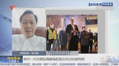 中国赴塞尔维亚抗疫专家组:已开始现场调研并分享防控经验