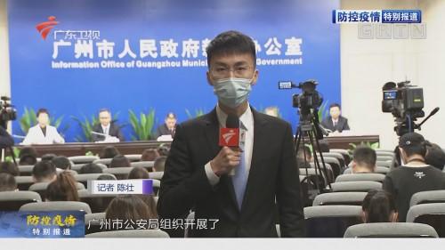 防控疫情进行时 广州:严厉打击涉疫情违法行为 保障社会稳定