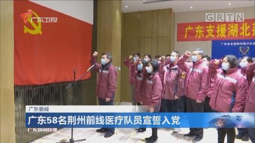 广东58名荆州前线医疗队员宣誓入党