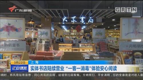 """上海 实体书店陆续营业 """"一客一消毒""""体验安心阅读"""