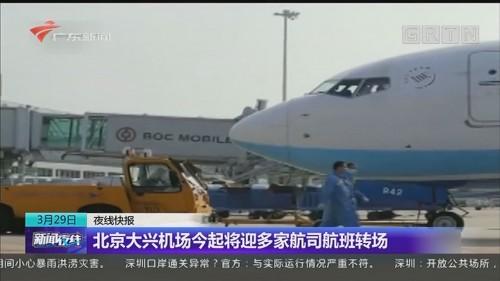 北京大兴机场今起将迎多家航司航班转场