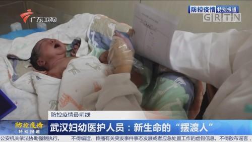 """武汉妇幼医护人员:新生命的""""摆渡人"""""""