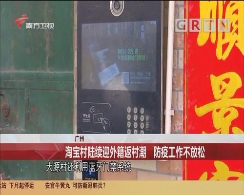 广州 淘宝村陆续迎外籍返村潮 防疫工作不放松