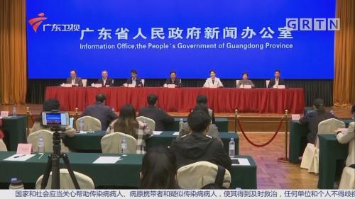 广东省政府新闻办举行疫情防控第三十七场新闻发布会