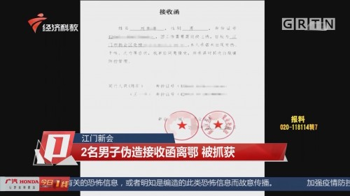 江门新会:2名男子伪造接收函离鄂 被抓获