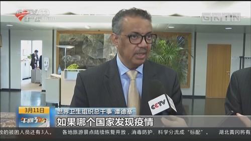 谭德塞:中国抗击疫情的经验是可行的