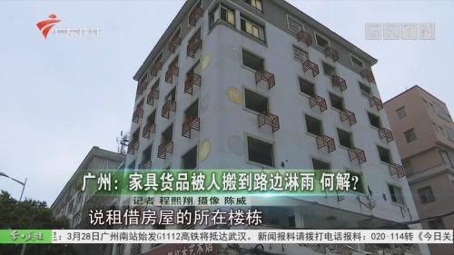 广州:家具货品被人搬到路边淋雨 何解?