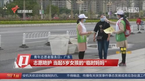 """青年志愿者服务日:广东 志愿陪护 当起5岁女孩的""""临时妈妈"""""""