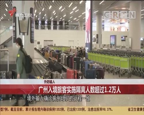 外防输入 广州入境旅客实施隔离人数超过1.2万人