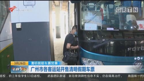 清明假期车票预售:广州市各客运站开售清明假期车票