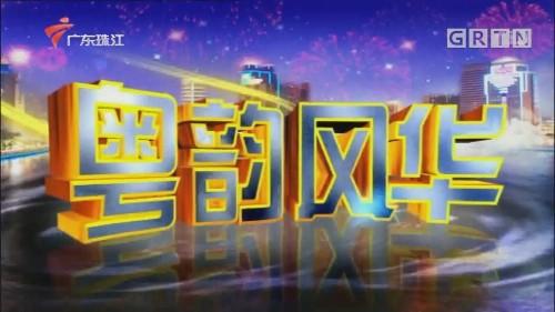 [HD][2020-03-01]粤韵风华