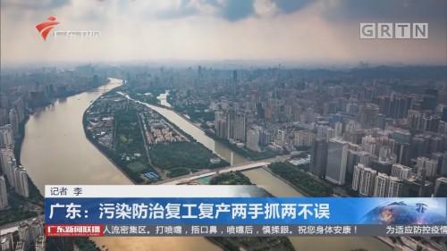 广东:污染防治复工复产两手抓两不误