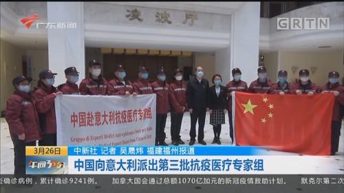 中新社:中国向意大利派出第三批抗疫医疗专家组